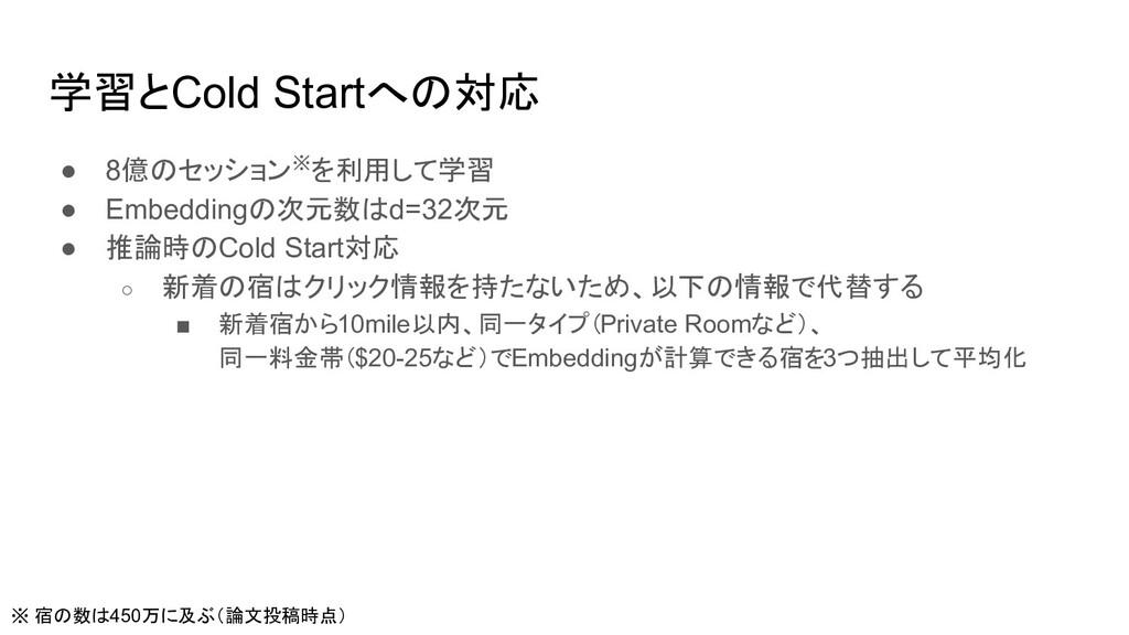 学習とCold Startへの対応 ● 8億のセッション※を利用して学習 ● Embeddin...