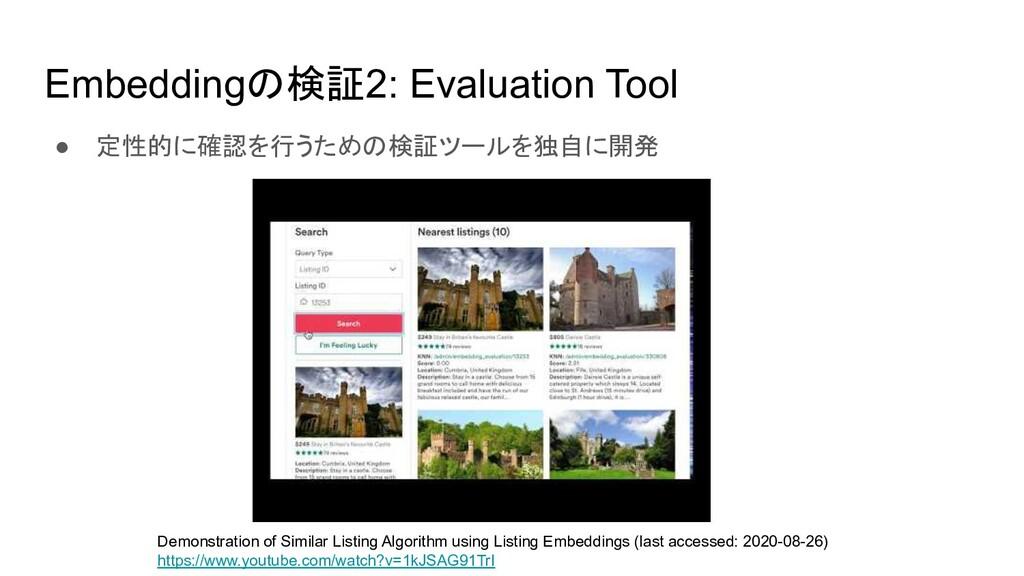Embeddingの検証2: Evaluation Tool ● 定性的に確認を行うための検証...