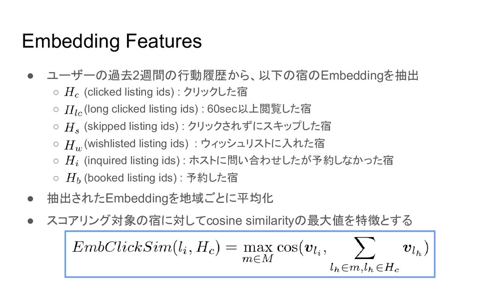 Embedding Features ● ユーザーの過去2週間の行動履歴から、以下の宿のEmb...