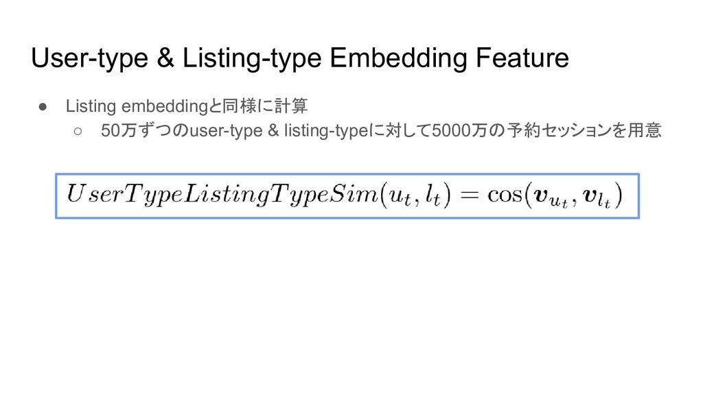 User-type & Listing-type Embedding Feature ● Li...