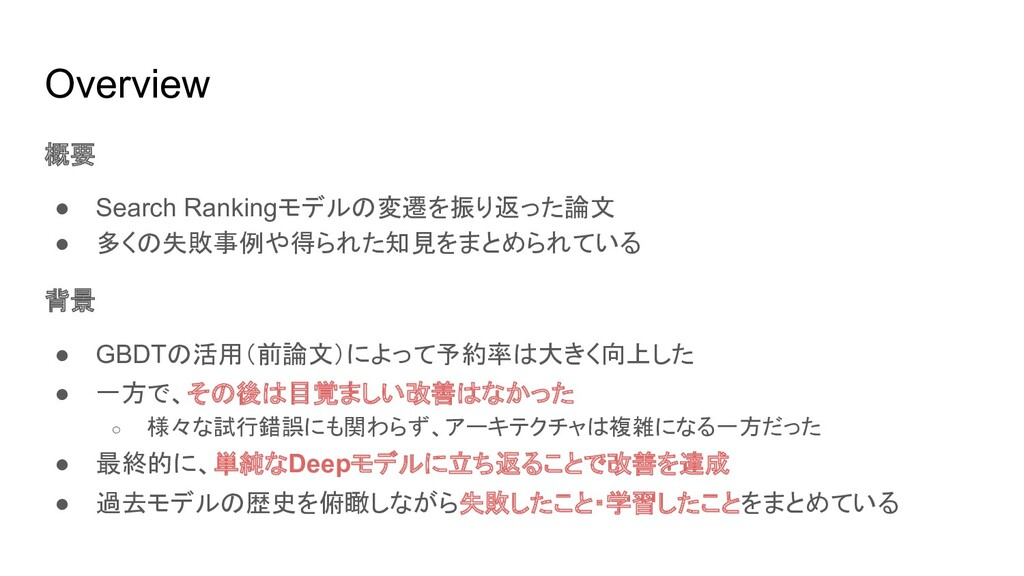 Overview 概要 ● Search Rankingモデルの変遷を振り返った論文 ● 多く...