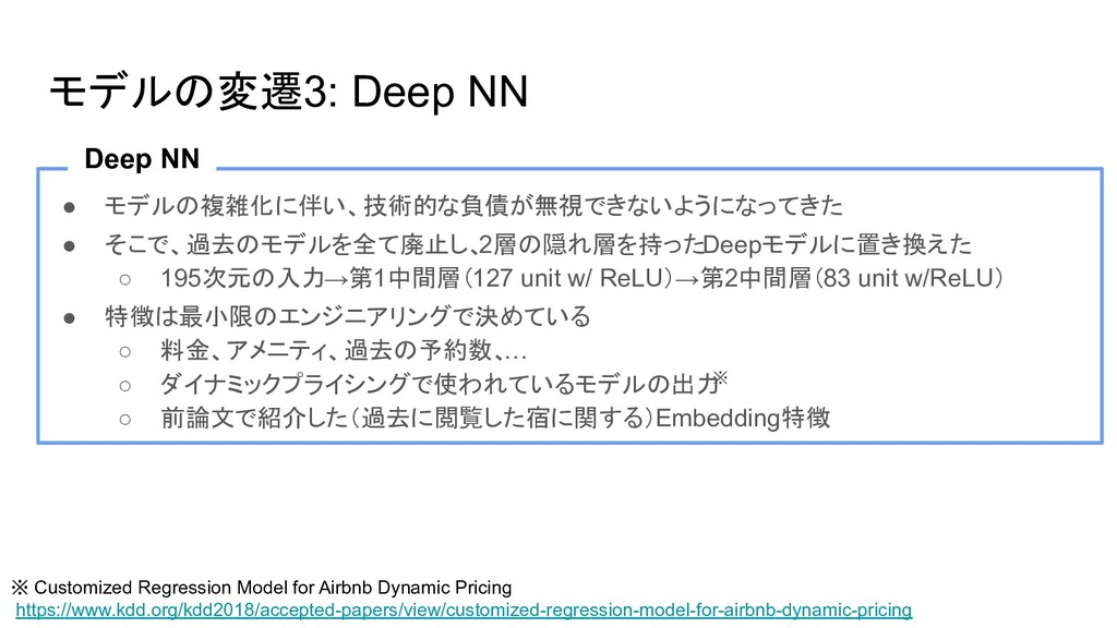 モデルの変遷3: Deep NN ● モデルの複雑化に伴い、技術的な負債が無視できないようにな...