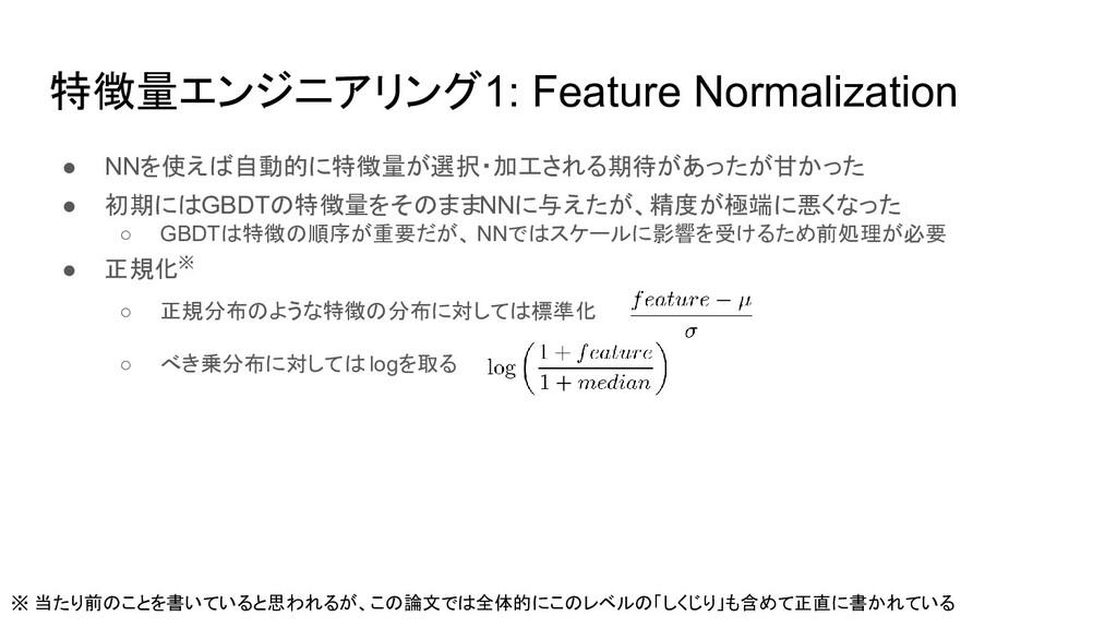 特徴量エンジニアリング1: Feature Normalization ● NNを使えば自動的...