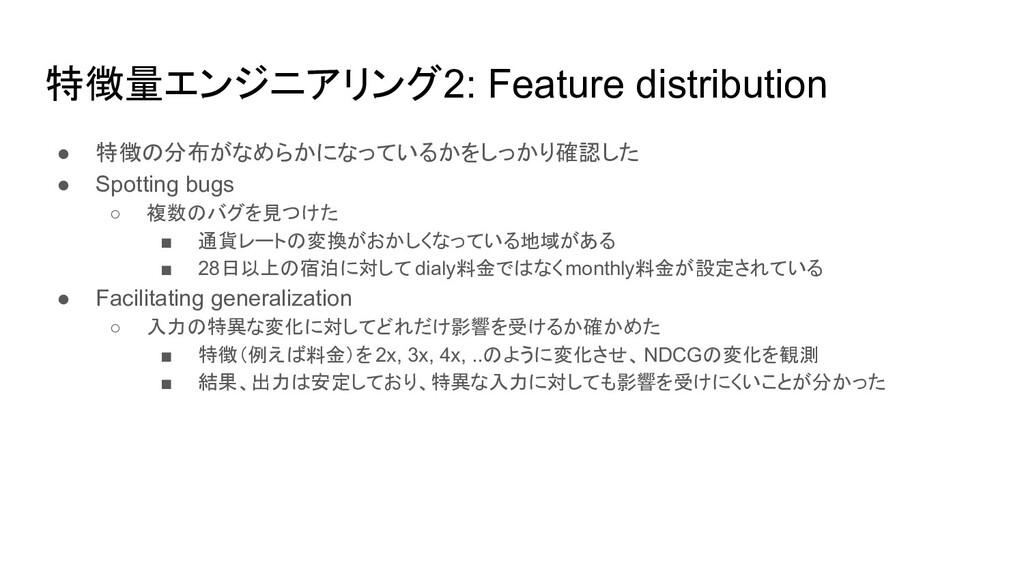 特徴量エンジニアリング2: Feature distribution ● 特徴の分布がなめらか...