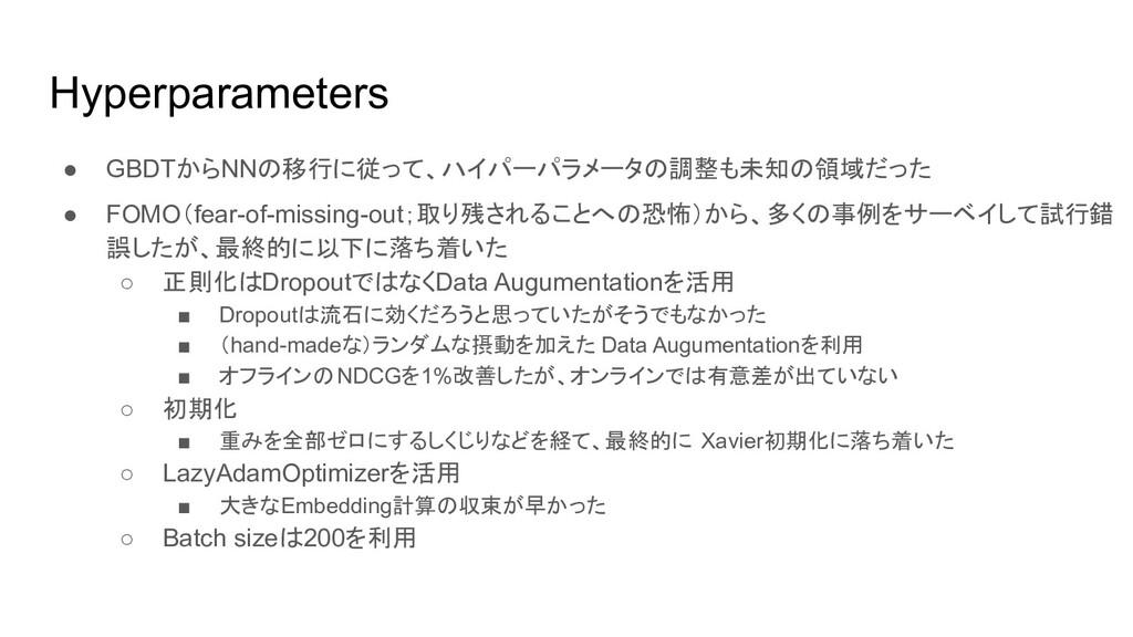 Hyperparameters ● GBDTからNNの移行に従って、ハイパーパラメータの調整も...