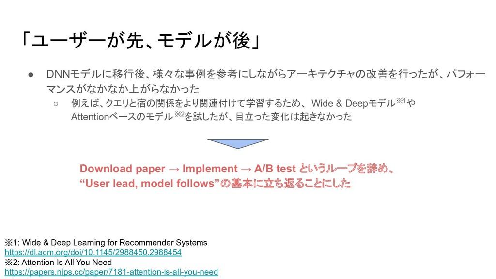 「ユーザーが先、モデルが後」 ● DNNモデルに移行後、様々な事例を参考にしながらアーキテクチ...