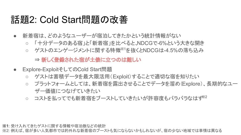 話題2: Cold Start問題の改善 ● 新着宿は、どのようなユーザーが宿泊してきたかとい...