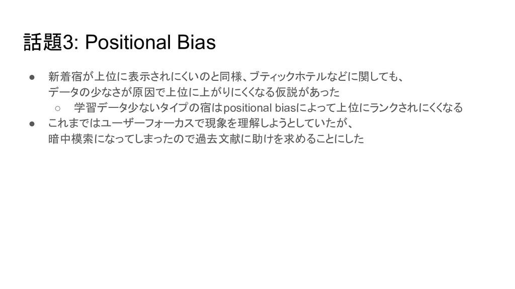 話題3: Positional Bias ● 新着宿が上位に表示されにくいのと同様、ブティック...