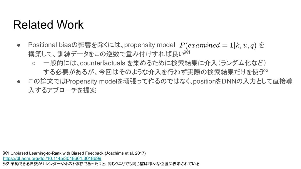 Related Work ● Positional biasの影響を除くには、propensi...