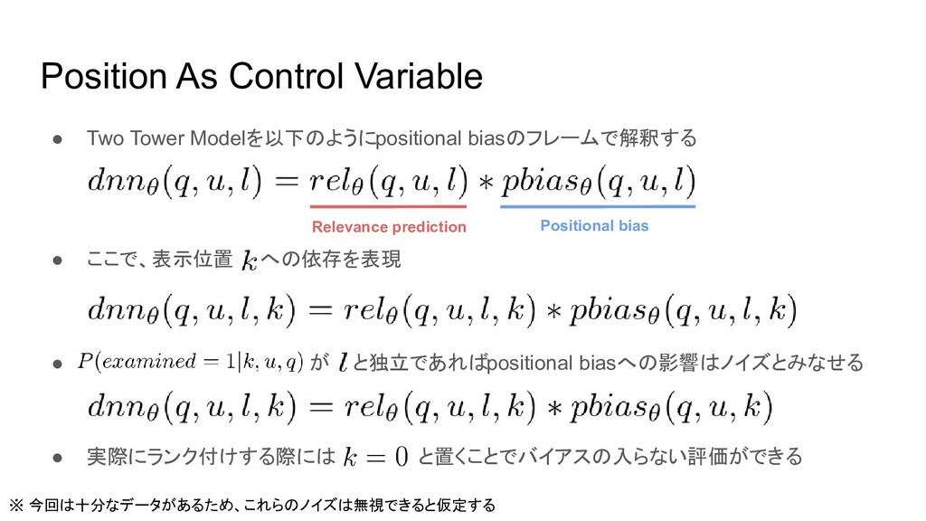 Position As Control Variable ● Two Tower Modelを...