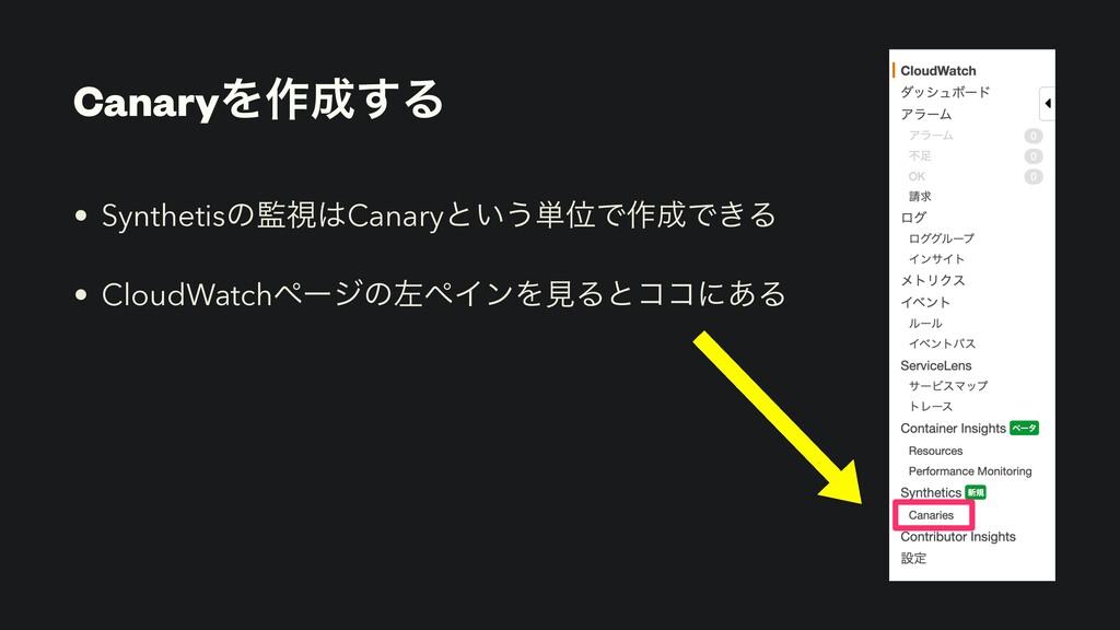 CanaryΛ࡞͢Δ • SynthetisͷࢹCanaryͱ͍͏୯ҐͰ࡞Ͱ͖Δ • ...