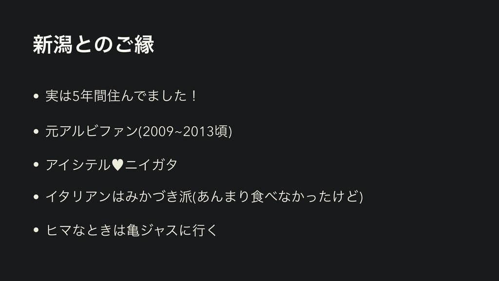 ৽ׁͱͷ͝ԑ • ࣮5ؒॅΜͰ·ͨ͠ʂ • ݩΞϧϏϑΝϯ(2009~2013ࠒ) • Ξ...