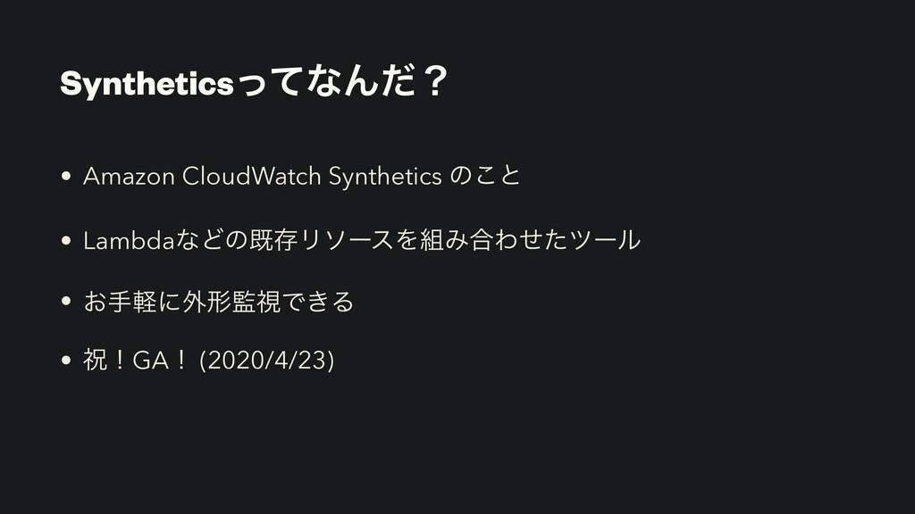 SyntheticsͬͯͳΜͩʁ • Amazon CloudWatch Synthetics...