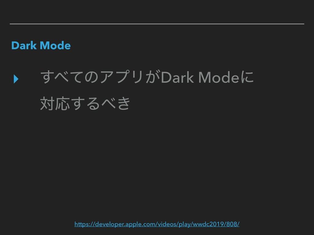 Dark Mode ▸ ͯ͢ͷΞϓϦ͕Dark Modeʹ ରԠ͢Δ͖ https://d...