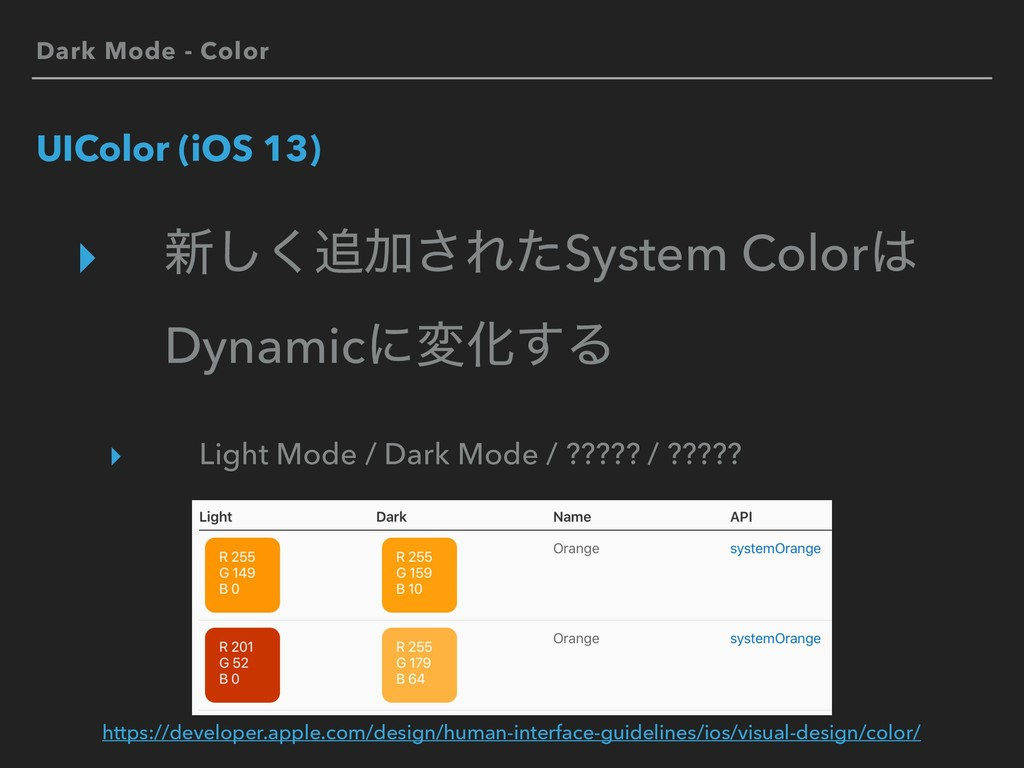 Dark Mode - Color UIColor (iOS 13) ▸ ৽͘͠Ճ͞ΕͨSy...
