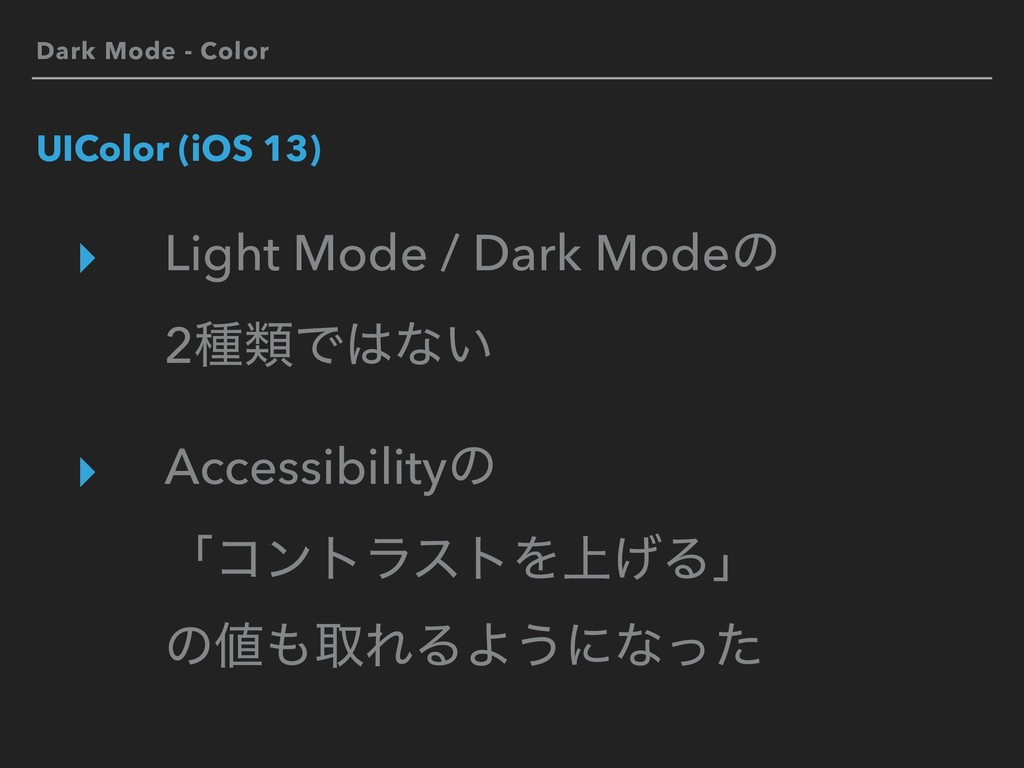 Dark Mode - Color UIColor (iOS 13) ▸ Light Mode...