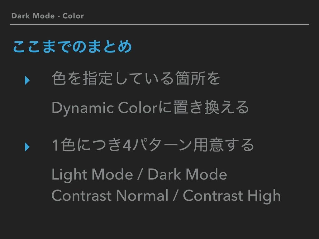 Dark Mode - Color ͜͜·Ͱͷ·ͱΊ ▸ ৭Λࢦఆ͍ͯ͠ΔՕॴΛ Dynami...