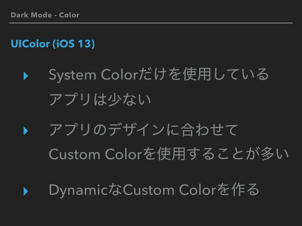 Dark Mode - Color UIColor (iOS 13) ▸ System Col...