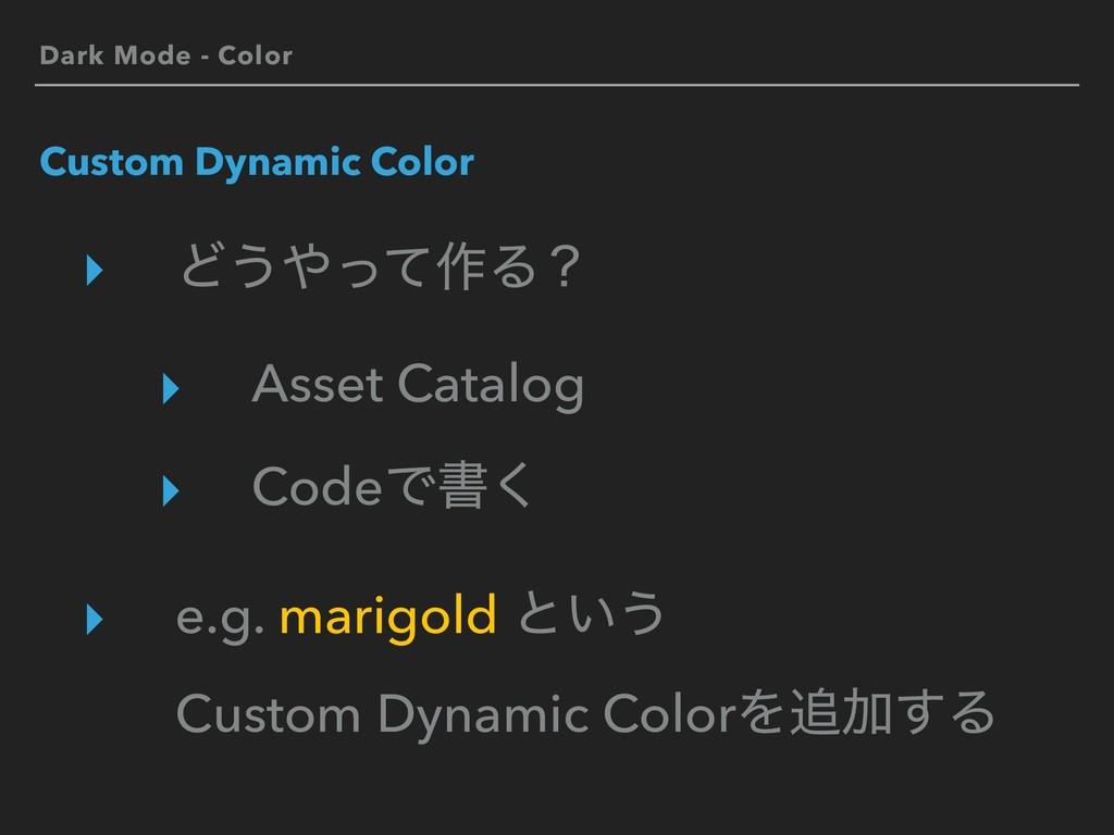 Dark Mode - Color Custom Dynamic Color ▸ Ͳ͏ͬͯ࡞...