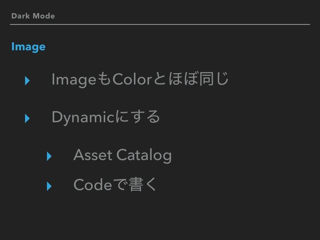 Dark Mode Image ▸ ImageColorͱ΄΅ಉ͡ ▸ Dynamicʹ͢Δ...