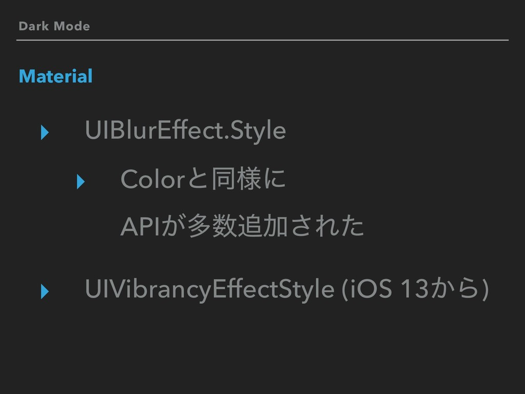 Dark Mode Material ▸ UIBlurEffect.Style ▸ Color...