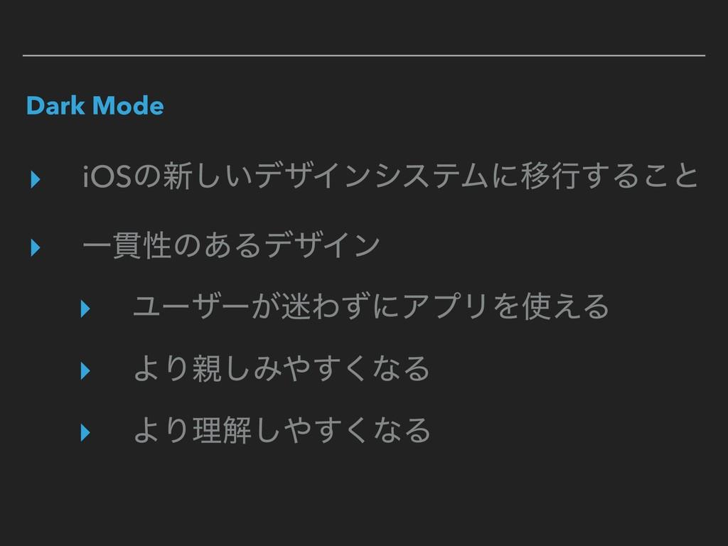 Dark Mode ▸ iOSͷ৽͍͠σβΠϯγεςϜʹҠߦ͢Δ͜ͱ ▸ Ұ؏ੑͷ͋ΔσβΠϯ...
