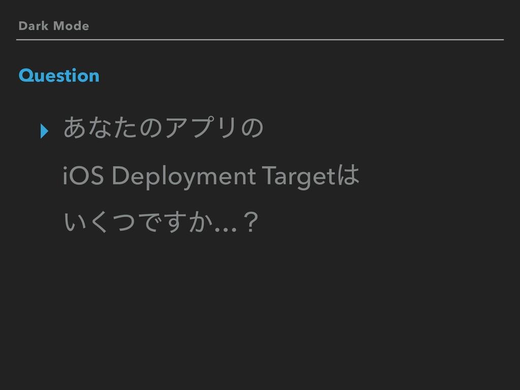 Dark Mode Question ▸ ͋ͳͨͷΞϓϦͷ iOS Deployment Ta...