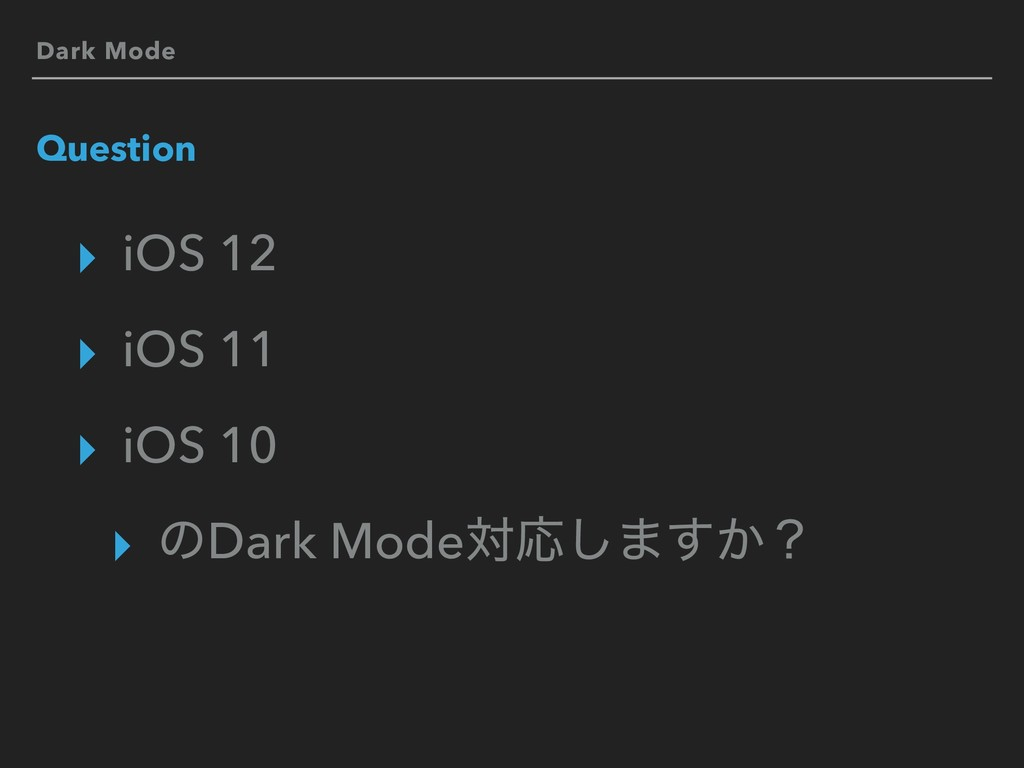Dark Mode Question ▸ iOS 12 ▸ iOS 11 ▸ iOS 10 ▸...