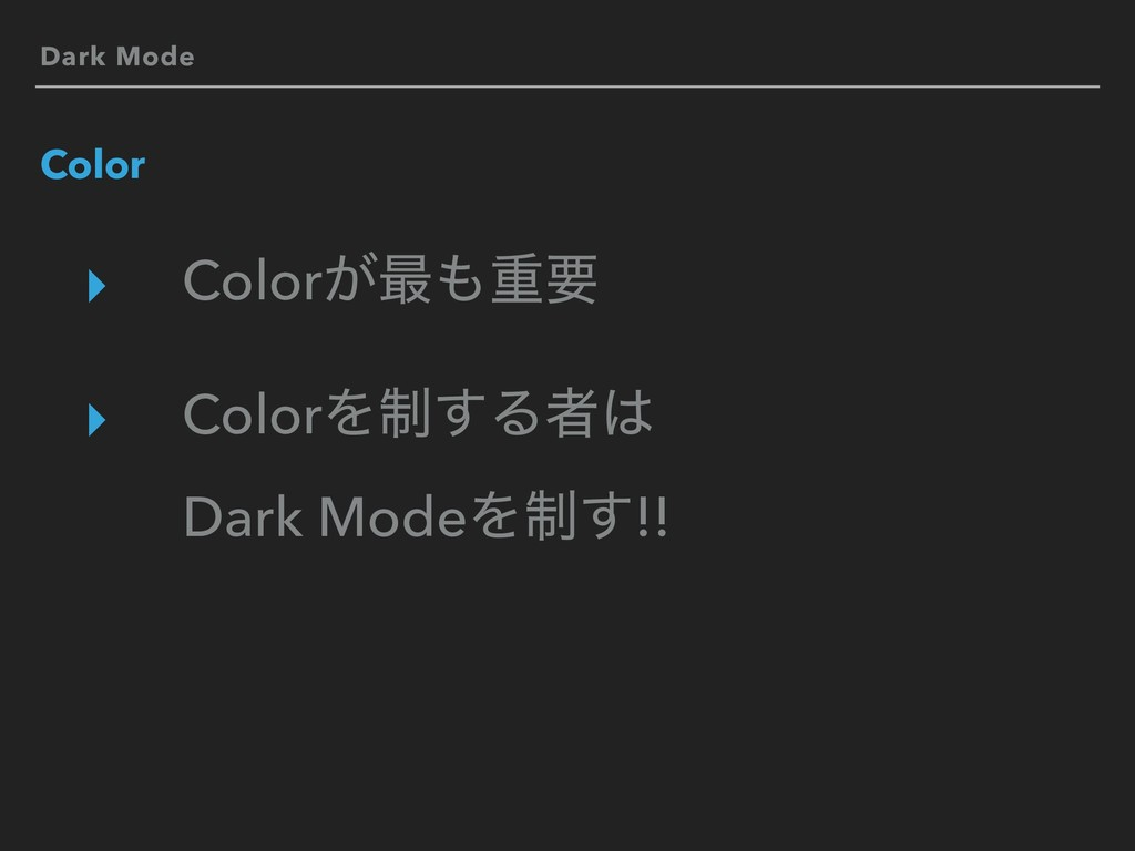 Dark Mode Color ▸ Color͕࠷ॏཁ ▸ ColorΛ੍͢Δऀ Dark...