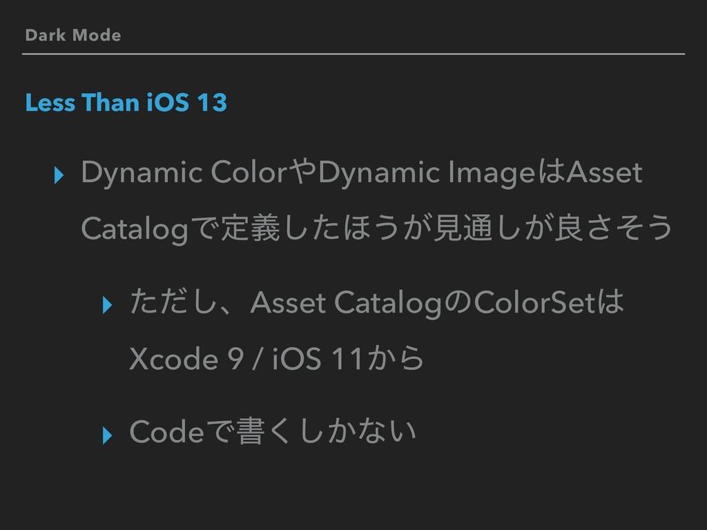 Dark Mode Less Than iOS 13 ▸ Dynamic ColorDyna...