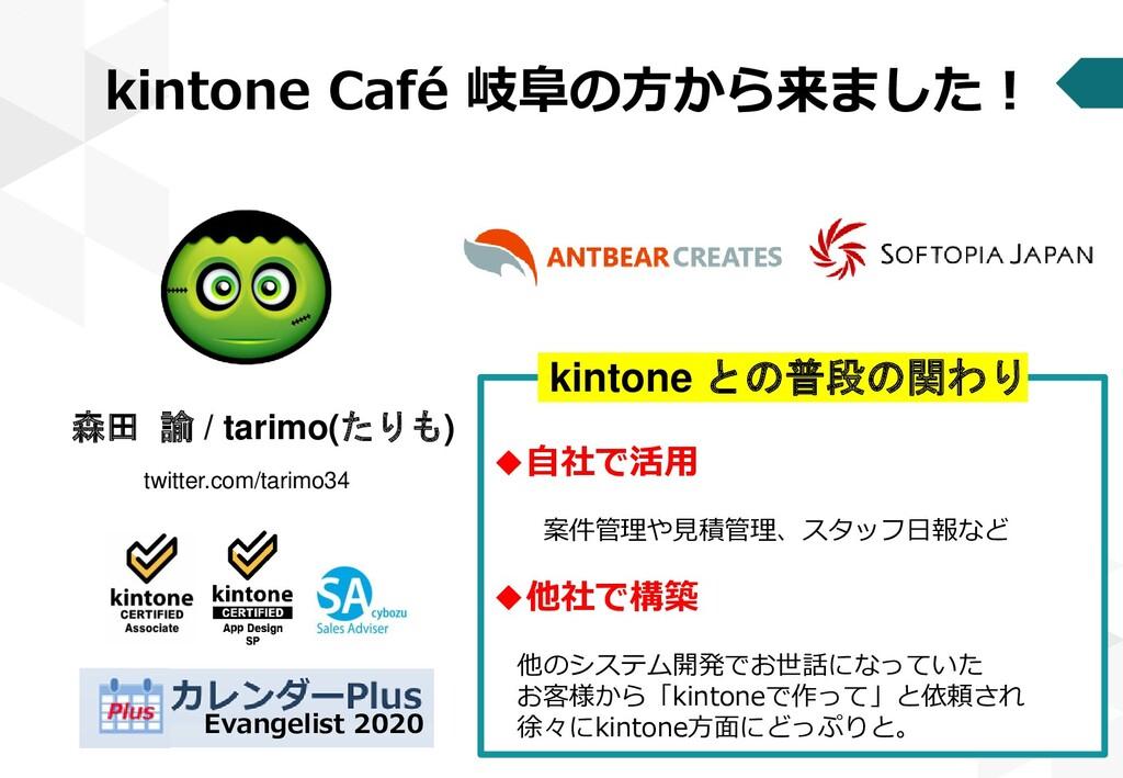 kintone Café 岐阜の方から来ました! twitter.com/tarimo34 森...