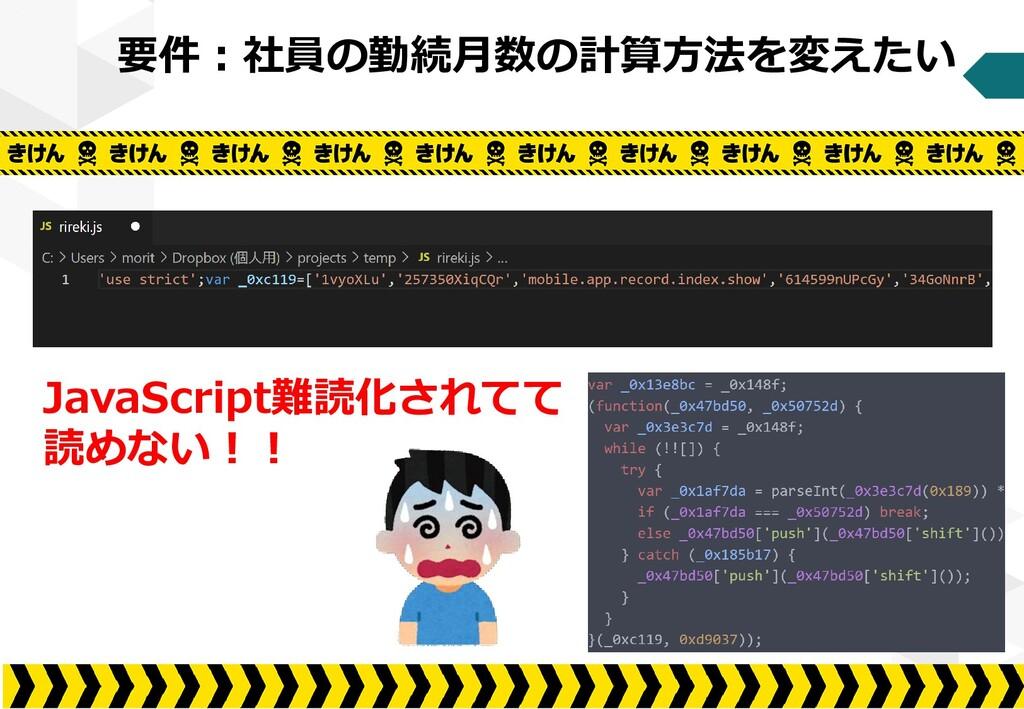 要件:社員の勤続月数の計算方法を変えたい JavaScript難読化されてて 読めない!!