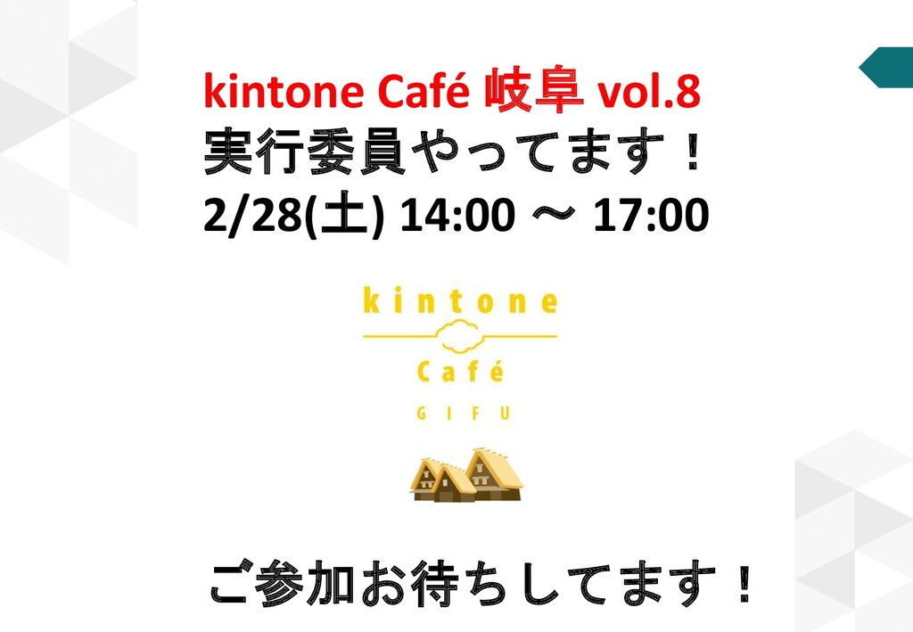 kintone Café 岐阜 vol.8 実行委員やってます! 2/28(土) 14:00 ...