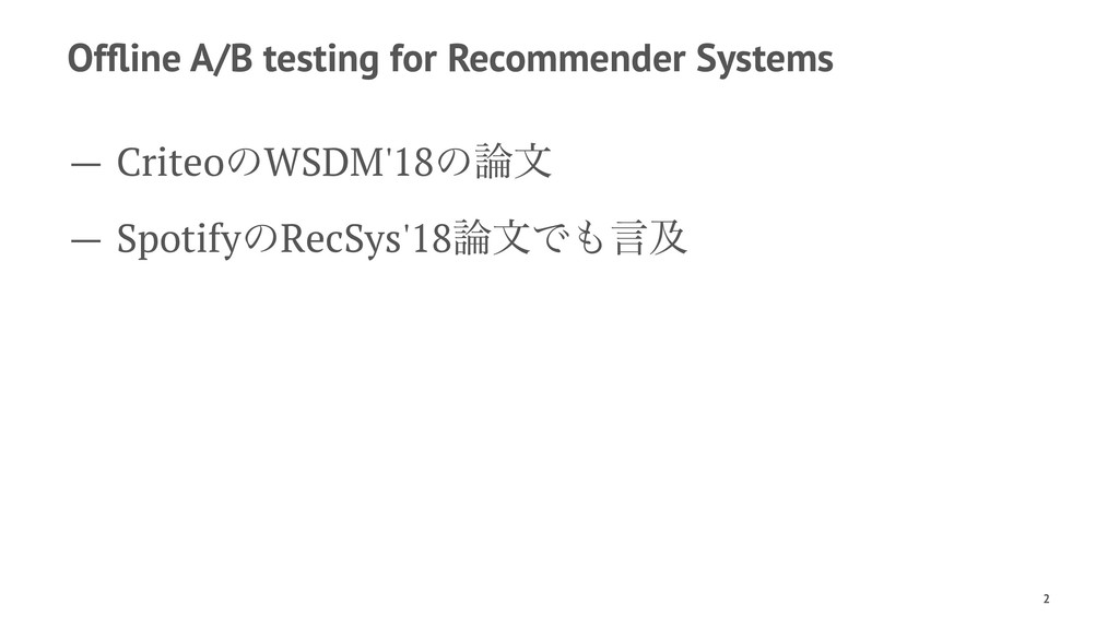 Offline A/B testing for Recommender Systems — Cr...