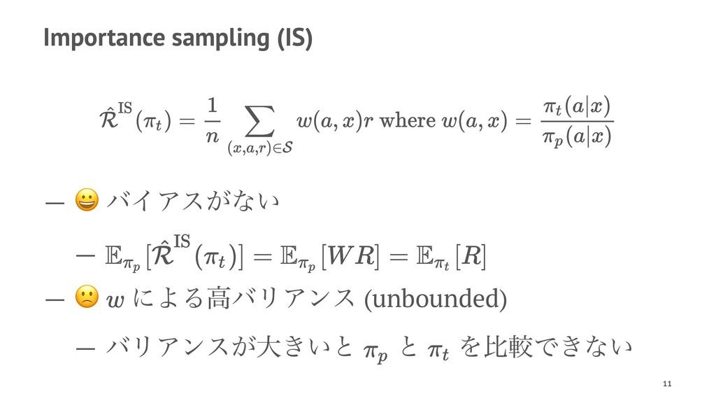 "Importance sampling (IS) — ! όΠΞε͕ͳ͍ — — "" ʹΑΔߴ..."