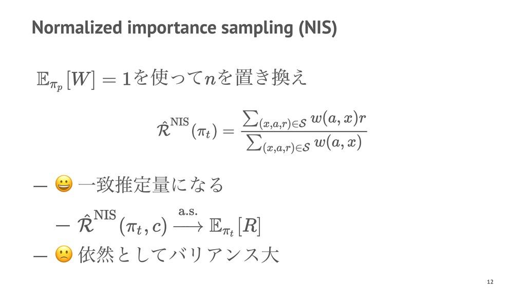 Normalized importance sampling (NIS) Λͬͯ Λஔ͖͑...