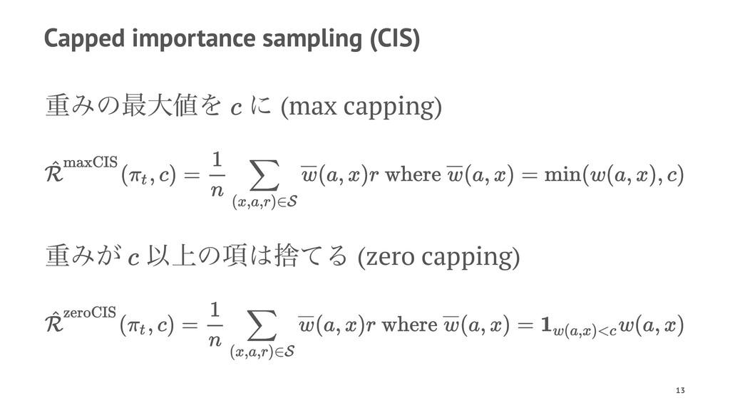 Capped importance sampling (CIS) ॏΈͷ࠷େΛ ʹ (max...