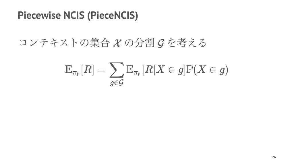 Piecewise NCIS (PieceNCIS) ίϯςΩετͷू߹ ͷׂ Λߟ͑Δ 26