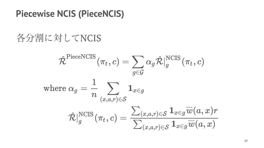 Piecewise NCIS (PieceNCIS) ׂ֤ʹରͯ͠NCIS 27