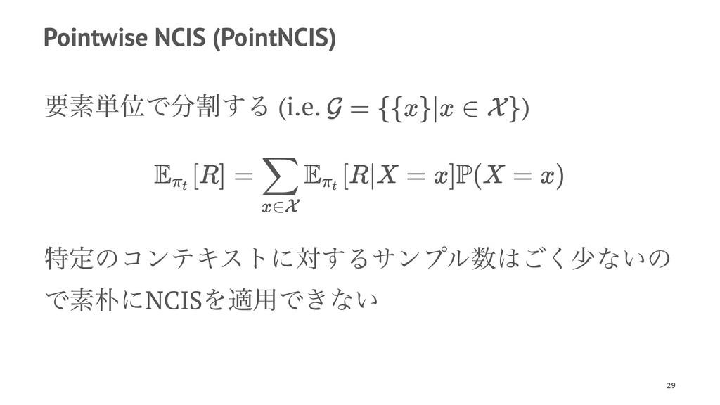 Pointwise NCIS (PointNCIS) ཁૉ୯ҐͰׂ͢Δ (i.e. ) ಛఆ...