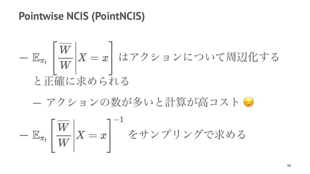 Pointwise NCIS (PointNCIS) — ΞΫγϣϯʹ͍ͭͯपลԽ͢Δ ͱਖ਼...
