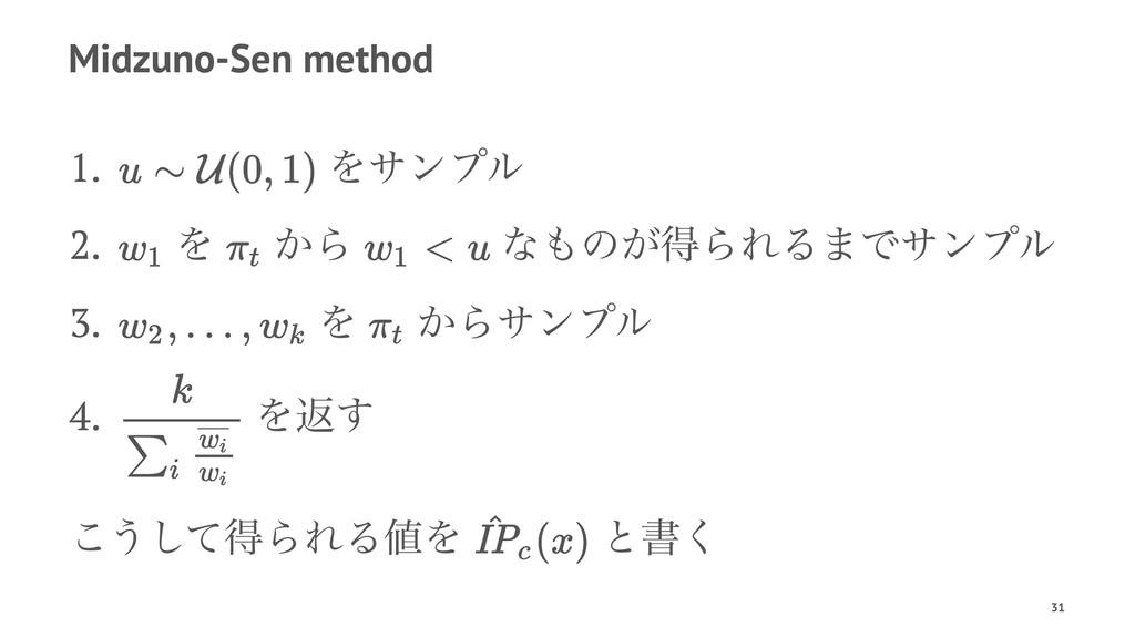 Midzuno-Sen method 1. Λαϯϓϧ 2. Λ ͔Β ͳͷ͕ಘΒΕΔ·Ͱα...