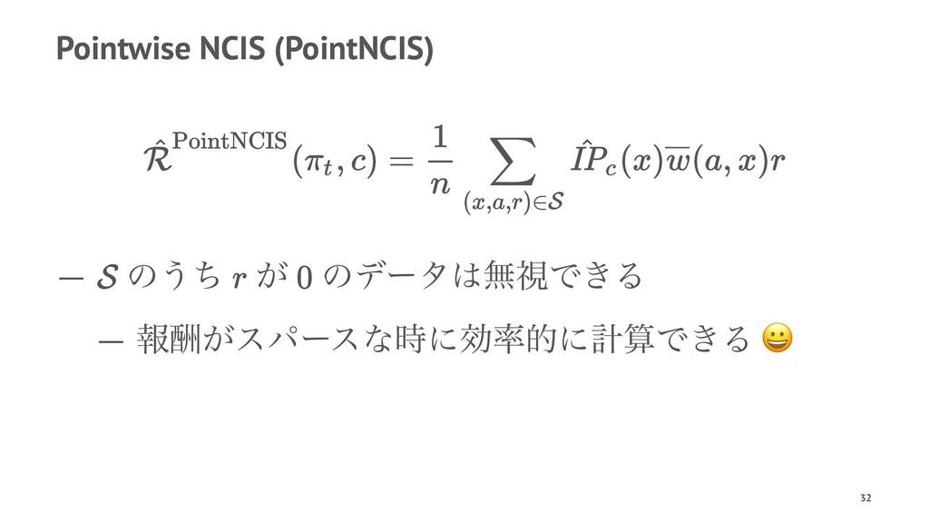 Pointwise NCIS (PointNCIS) — ͷ͏ͪ ͕ ͷσʔλແࢹͰ͖Δ —...