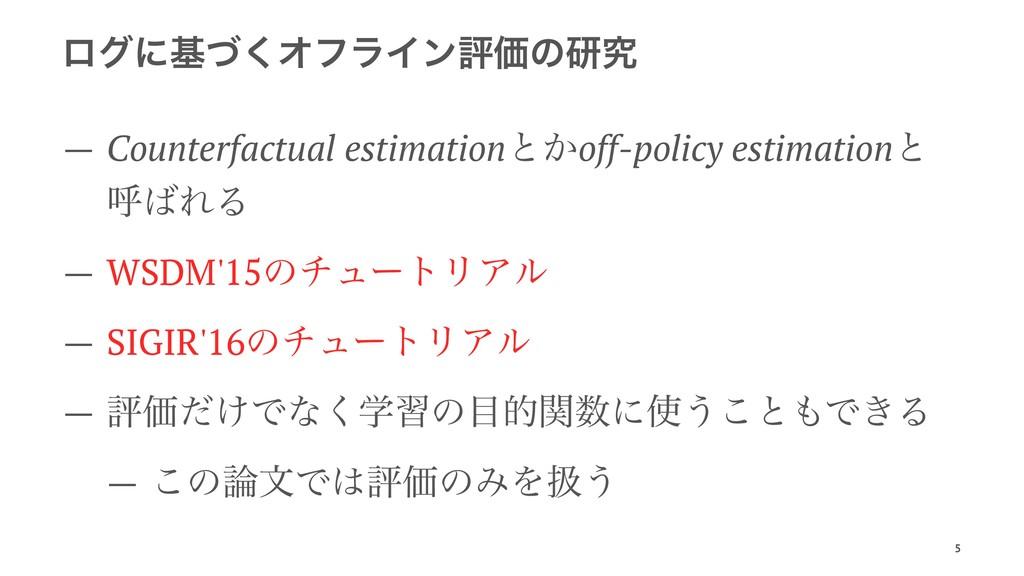 ϩάʹجͮ͘ΦϑϥΠϯධՁͷݚڀ — Counterfactual estimationͱ͔o...