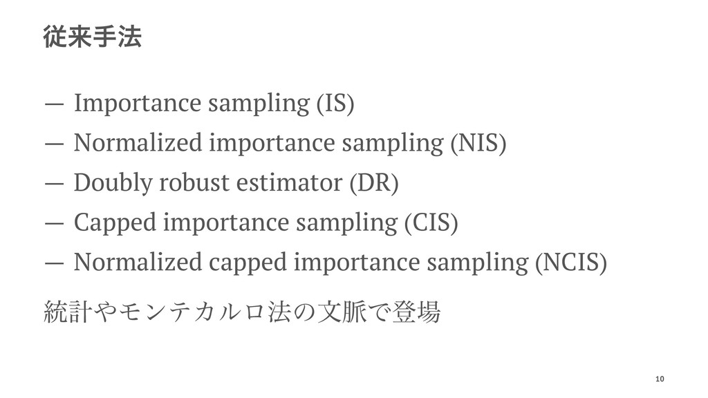 ैདྷख๏ — Importance sampling (IS) — Normalized im...