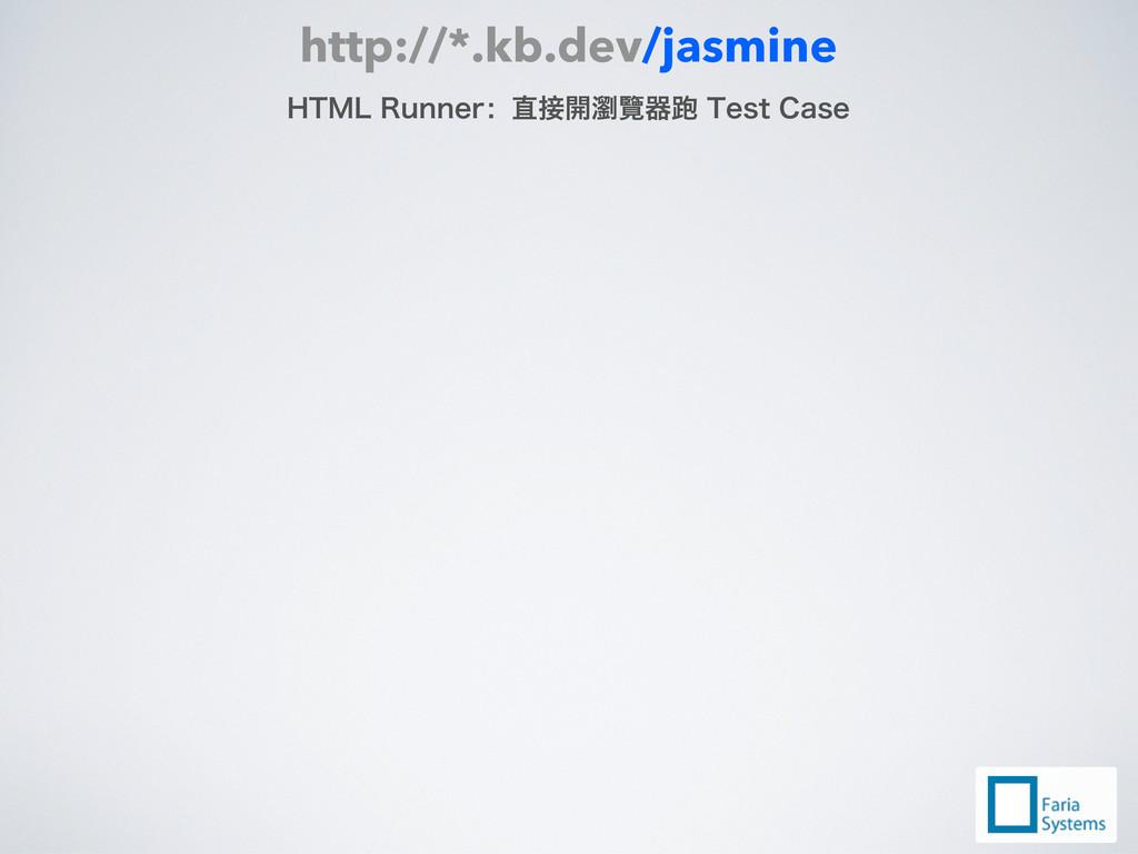 http://*.kb.dev/jasmine )5.-3VOOFSğᆰࢤῘ⏟´ఖ5FT...