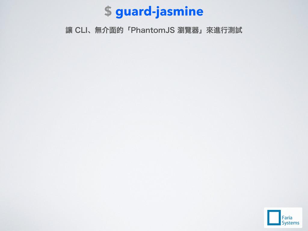 $ guard-jasmine $-*a↥ࢺ૫֥w1IBOUPN+4⏟´ఖxῲΆྛṦℷ
