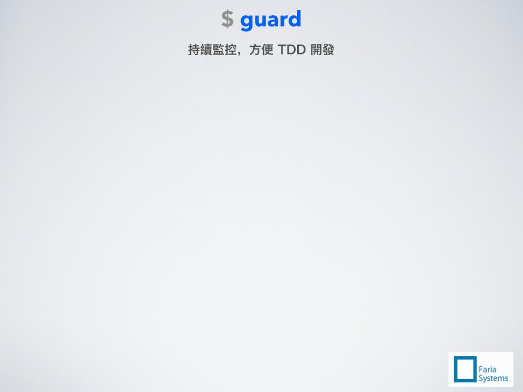$ guard ӻ⇟ᾄ॥đٚь5%%Ῐứ
