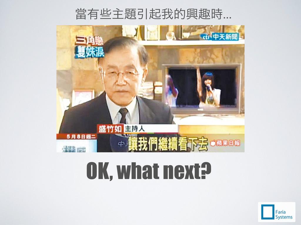 OK, what next? ằႵུᇶⅳႄఏ֥⇙౿ℭ