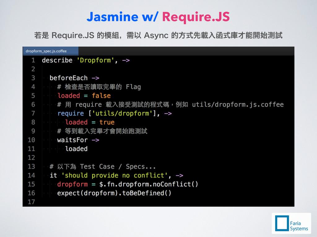 "Jasmine w/ Require.JS ൞3FRVJSF+4֥ଆ⊾đླၛ""TZO..."